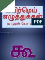 Uyirmei1 PDF