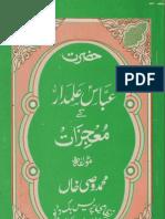 Hazrat_Abbas_K_Mojzat