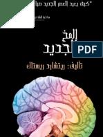 المخ الجديد - ريتشارد ريستاك