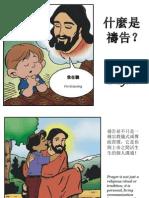 什麼是禱告 - What is Prayer