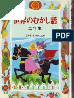 Children_s_stories[1].pdf