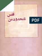 قفس نامحدود من - علی قلیچخانی