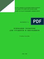 Sharipov R.a. Osnovaniya Geometrii Dlya Studentov i Shkol'Nikov. (1998)