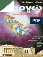 Theodoros Axiotis- Argo