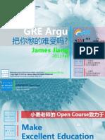小姜老师的GRE Argu公开课---Lecture-7(正式版)