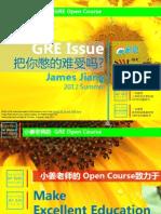 """葵花宝典""---小姜老师的GRE写作公开课---Lecture-01"