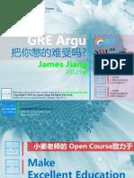 """""""葵花宝典""""---小姜老师的新GRE Argument公开课---大纲"""