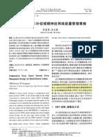 【2009.08.21】【CFNN】【GOOD】溷合动力汽车补偿模煳神经网络能量管理策略