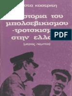 Η ιστορία του Μπολσεβικισμού-Τροτσκισμού στην Ελλάδα (Μέρος Πέμπτο)