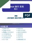 Linux操作系统01-简介-公司培训