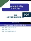 Linux操作系统04-目录文件-公司培训