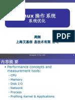 Linux操作系统11-优化-公司培训