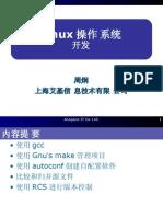 Linux操作系统12-开发-公司培训