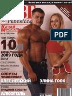 Качай мускулы 2009 01-02 138