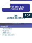 Linux操作系统20-BBS-公司培训