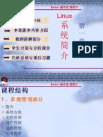 第1章 linux 简介linux-学校资料