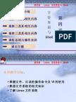 第4章 字符界面和shelllinux-学校资料
