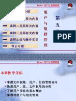 第5章 用户与组群管理linux-学校资料