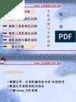 第6章 文件系统与文件管理linux-学校资料