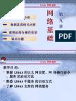 第9章 网络基础linux-学校资料