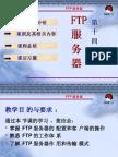 第14章 FTP 服务器linux-学校资料