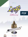 Ghazwa e Hind Urdu
