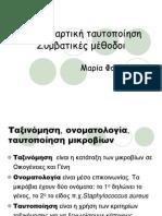 49_28_10o_mathima_Foustoukou