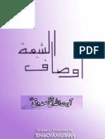 Ausaf us-Shia