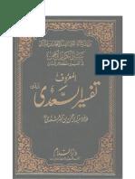 Quran Tafseer Al Sadi Para 21 Urdu