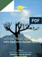 sapthavisuddiyaandkamatahanbana - http-dahamvila-blogspot-com
