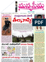 19-8-2013-Manyaseema Telugu Daily Newspaper, ONLINE DAILY TELUGU NEWS PAPER, The Heart & Soul of Andhra Pradesh