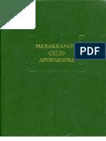 Drevnevostochnaya Literatura Mahabharata 7 Mahabharata. Kniga 7. Dronaparva.222774