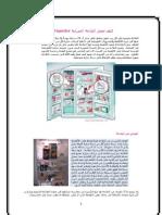 كيف تعمل الثلاجة المنزلية...book-downloadfree.blogspot.com