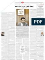 Interview on sanctions with the director for international affairs at NIOC