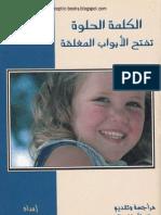 www.coptic-books.blogspot.comال 136 _الكلمة الحلوة تفتح الابواب المغلقة
