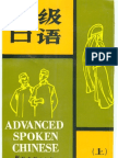 [Hanyu] AAdvanced Spoken Chinese Textbook Sinolingua