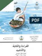 Grade 1 Arabic Book
