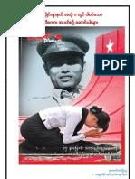 D Sakar Volume 1 (Ag San Suu Kyi)