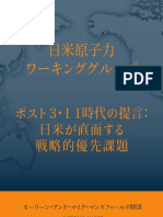US Japan Nuclear Working Group Statement, JAPANESE