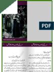 Amber Naag Maria Series 23 (Surkh Balon Wala Qatil)