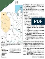 京都府福知山市も高レベル放射性廃物処分場の候補地