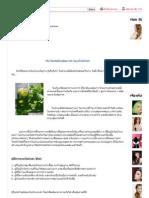 ประโยชน์ของใบบัวบก - health (19286).pdf