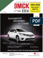 autoomsk_32