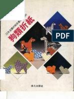 折纸世界5:狗类折纸