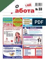 Aviso-rabota (DN) - 33 /118/
