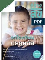 จดหมายข่าวชุมชนคนรักสุขภาพ ฉบับสร้างสุข ประจำเดือนสิงหาคม 2556