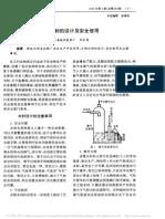 浅谈水封的设计及安全使用.pdf