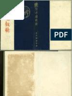 Karate Do Kyohan 1935 - Gichin Funakoshi
