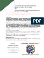 аннотация-содержание-Хозяйственный механизм православной экономики
