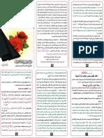 أحكام تختص بلباس وجلباب بلباس المرأة المسلمة-صالح الفوزان-شبكة الإمام الآجري